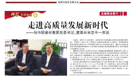 《中国建材报》:走进高质量发展新时代